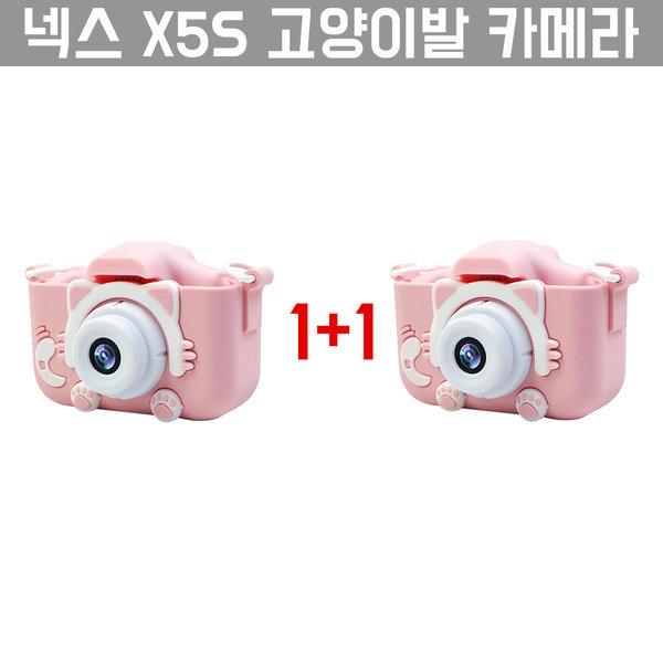 넥스 X5S 고양이발 카메라 2000만 핑크 1+1 어린이선물