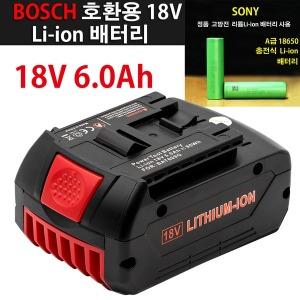 보쉬 전동드릴 배터리18V /SONY배터리 사용/ 6.0mAh