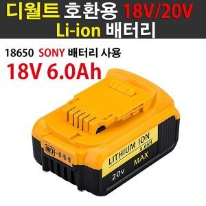 디월트 18V전동공구 호환 배터리6.0A SONY배터리사용