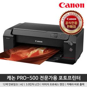 PRO-500 A3 포토 프린터 전문가용 12색안료 잉크포함