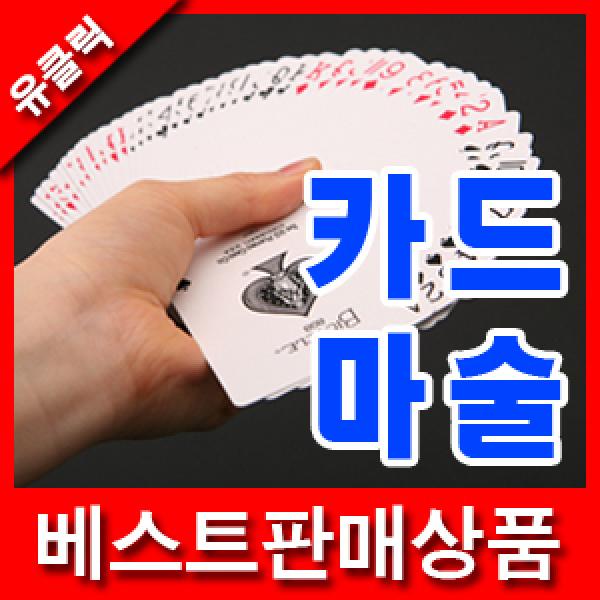 정품 바이시클 카드 마술 도구 용품 카드툰 마술상자
