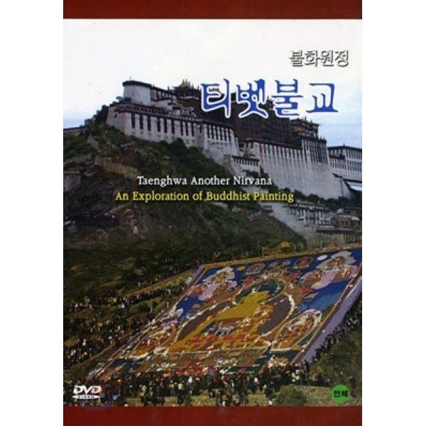 한국에서 티벳까지 탱화2 (티벳불교)