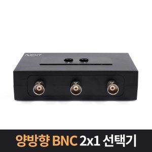 2포트 BNC 양방향 수동 선택기 무전원 모니터 CCTV PC