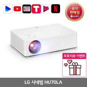 LG전자 시네빔 HU70LA 4K 빔프로젝터 넷플릭스 내장