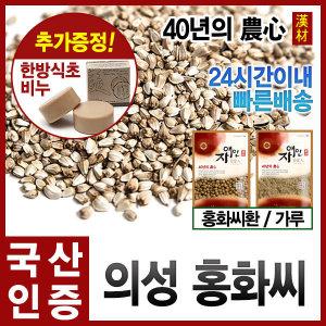 국산 토종 의성 홍화씨 600g