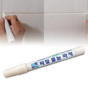 문화 셀프시공 욕실 화장실 타일 줄눈마카 메지 매지