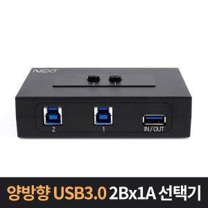 양방향 USB3.0 2포트 수동선택기 공유기 PC 무전원