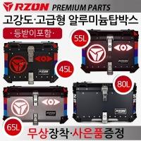 알존/RZON 알루미늄 탑박스 오토바이통 탑케이스가방