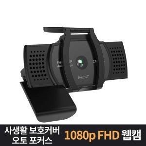 USB FHD 웹캠 PC카메라 화상카메라 개인방송BJ 유튜브