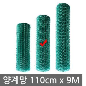 PVC코팅망 휀스 울타리망 철망02.양계망 폭110cm x 9M