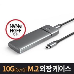 C타입 SSD M.2 외장 하드케이스 10Gbps NVMe 노트북
