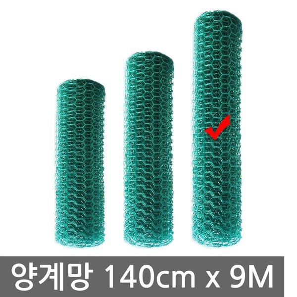 PVC코팅망 휀스 울타리망 철망03.양계망 폭140cm x 9M