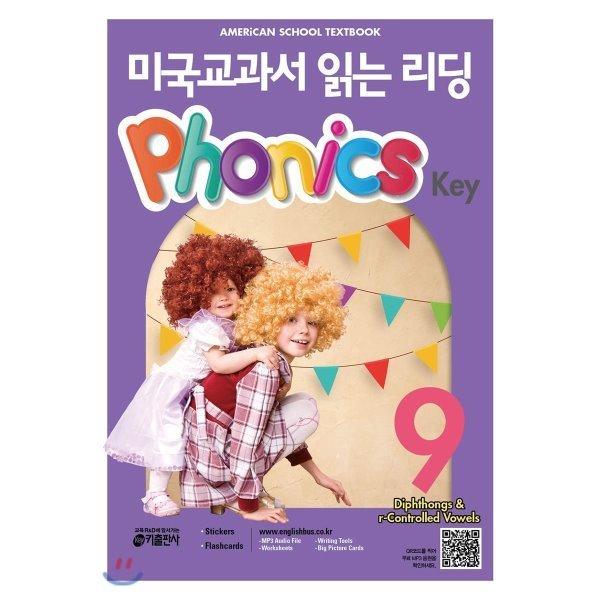 미국교과서 읽는 리딩 Phonics Key 9 : American School Textbook Phonics Key 9  키 영어학습방법연구소
