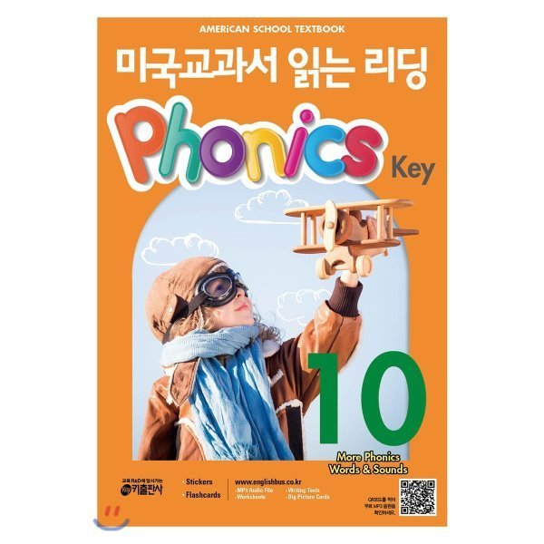 미국교과서 읽는 리딩 Phonics Key 10 : American School Textbook Phonics Key 10  키 영어학습...