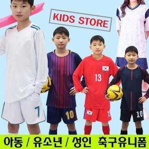 아동축구유니폼/축구복/학교단체유니폼/토트넘/단체복