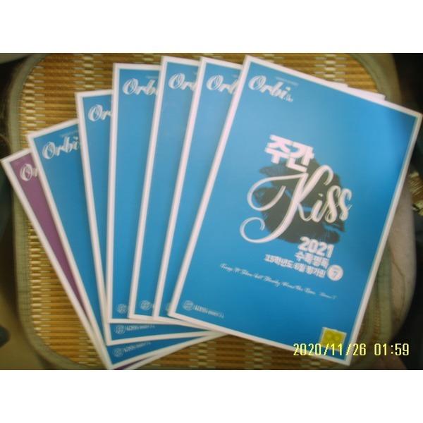헌책/ KISS 영어연구소 7책/ 오르비 주간 Kiss 2021 수특영독 수능완성 606 - 613 (611없음)-사진.꼭상세란