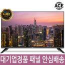 에이스 40형 FHD TV 대기업패널 완벽A/S 디지털TV