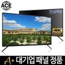 에이스 50 UHD 4K TV 대기업정품패널 가성비 고화질