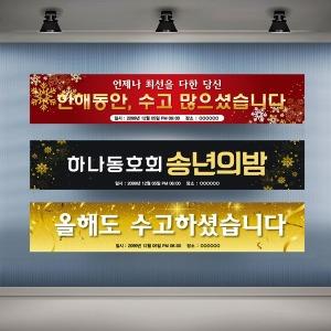 성탄절 크리스마스 현수막 대형 연말 플랜카드