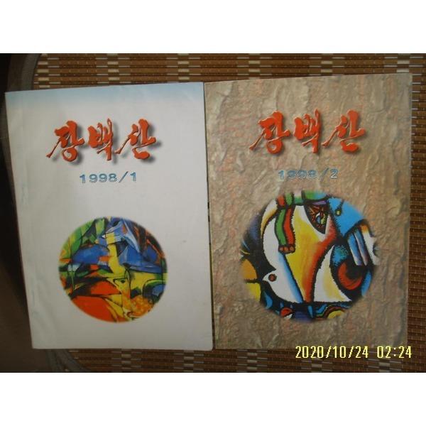 헌책/ 장백산잡지사 2권/ 장백산 1998.1 .2 -사진.상세란참조
