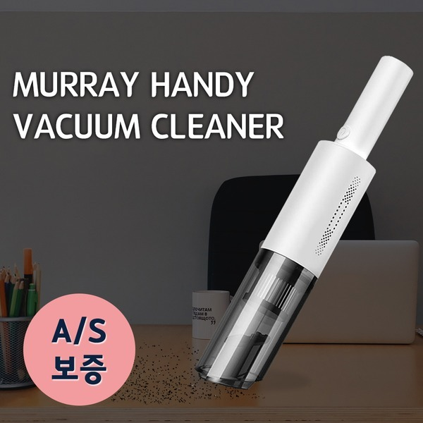 머레이 차량용 무선 미니 핸디 청소기 HK-8030 화이트