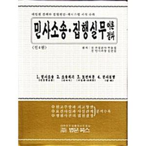 민사소송 집행실무 이론절차 세트 (전 4권)