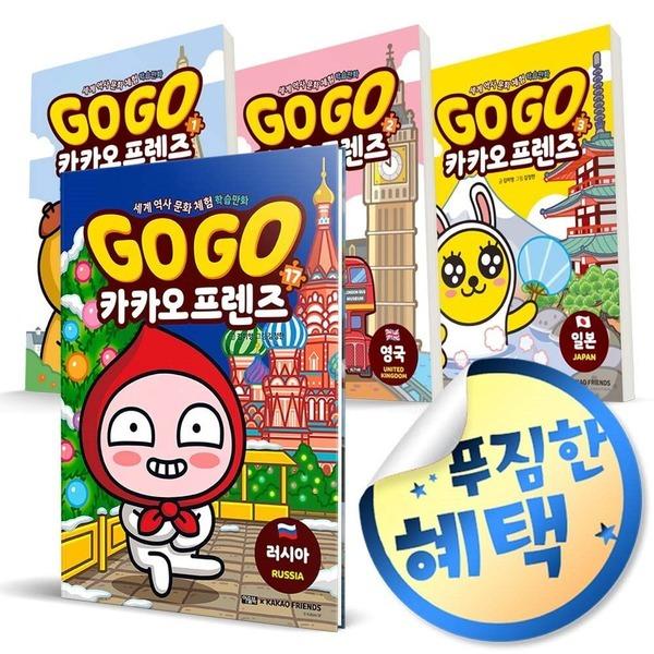 쿠폰할인+사은품) GoGo 고고 카카오 프렌즈 1-17 권 선택구매 / 베트남 브라질 그리스 한국 프랑스 영국