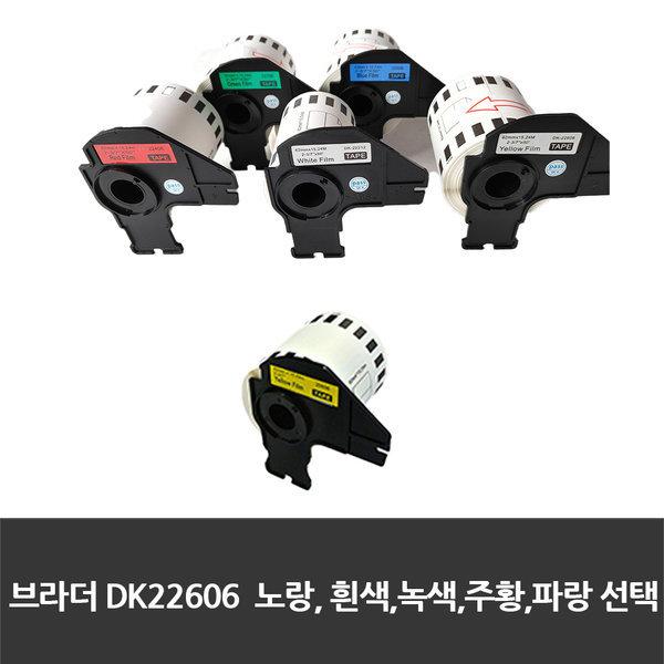 호환라벨 DK-22606 QL550/700/720/800/820 듀라블필름