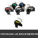 호환라벨 DK-22406 주황바탕검정 720/800/820 듀라블