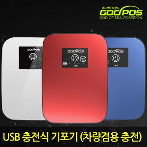 갓포스 충전식 기포기 H5 레드 차량 USB 사은품