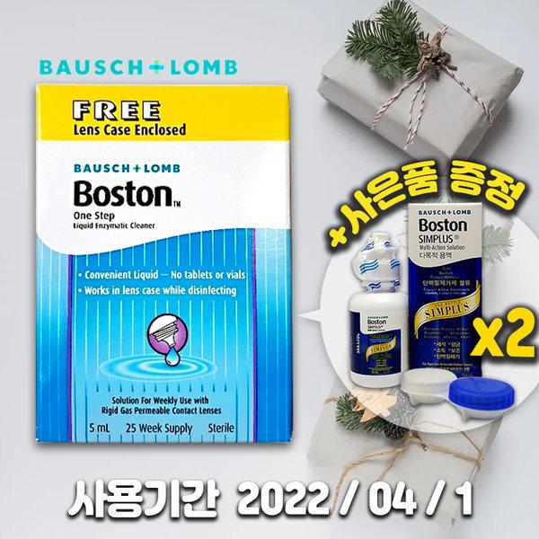 보스톤 단백질 제거액 5ml 하드렌즈 드림렌즈 클리너