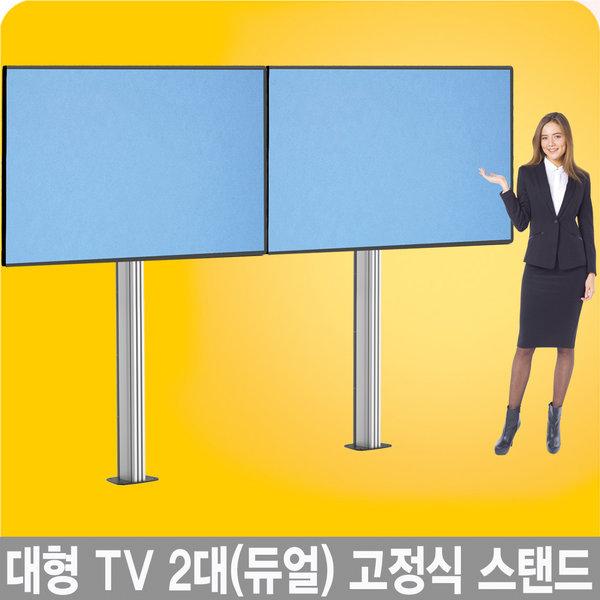 HD-6252MB 대형 TV 2대(듀얼) 고정 스탠드 65인치 지원