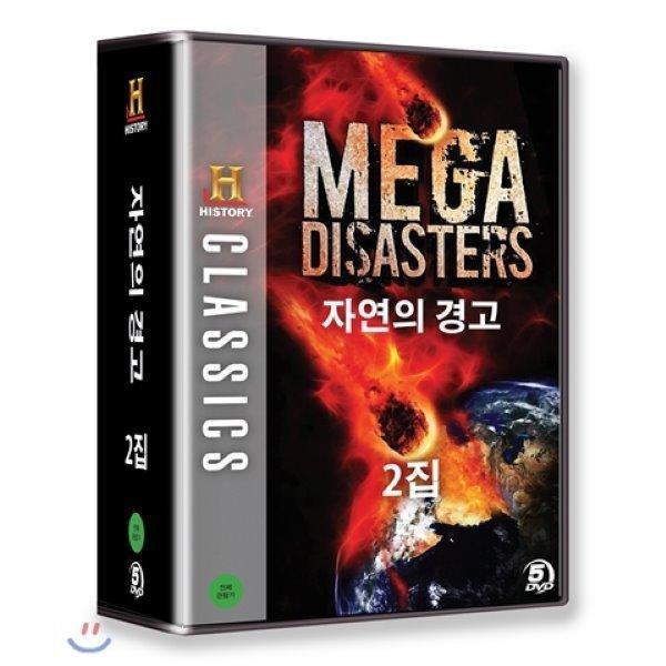 자연의 경고 - 2집 : 과거에 발생한 재난을 통해 인류의 미래를 대비하게 하는 최고의 다큐멘터리