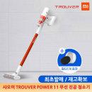 샤오미 TROUVER POWER 11 진공 청소기 /한국판최초발매