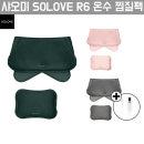 샤오미 SOLOVE R6 온수찜질팩+보온허리벨트+충전기