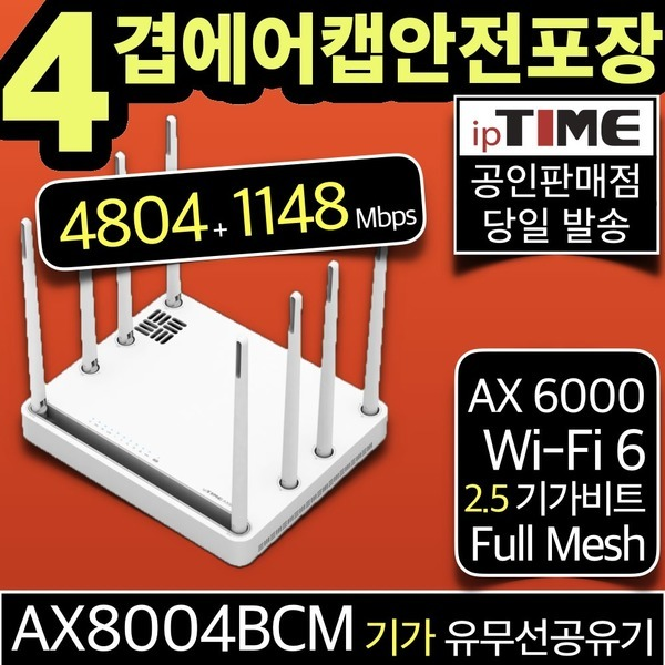 AX8004BCM 2.5기가 메시 와이파이공유기 무선 유무선