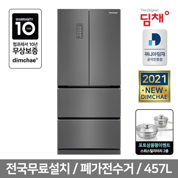 딤채 김치냉장고스탠드형 EDQ47EFRZKT 457L 21년최신형