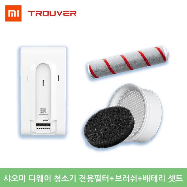 샤오미 다웨이 청소기 전용필터+브러쉬+배테리 셋트