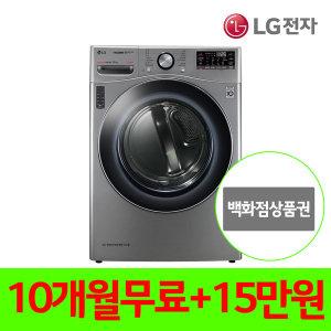 LG 건조기 렌탈 RH16VTR 10개월무료+15만원상품권