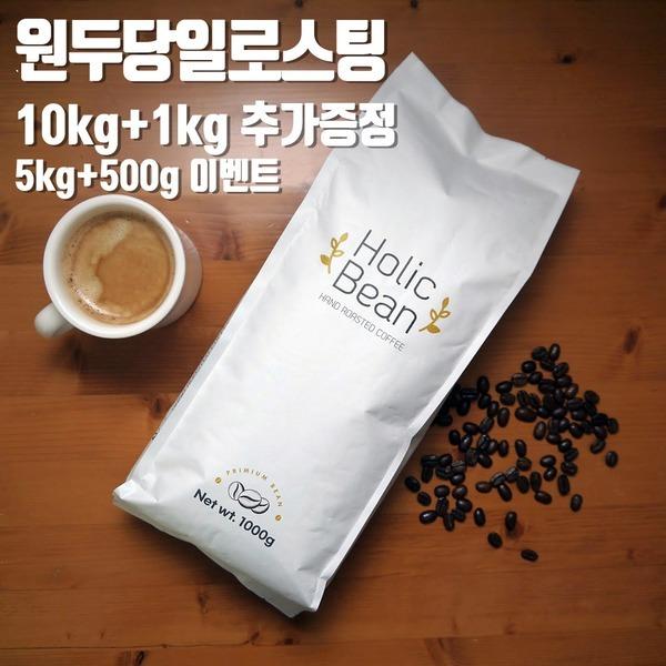 베트남 로부스타 로스팅 원두커피1kg 5+1/10+1증정
