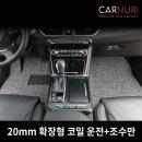 YJ 자동차 코일매트20mm 카매트 국산 확장 운전+조수만
