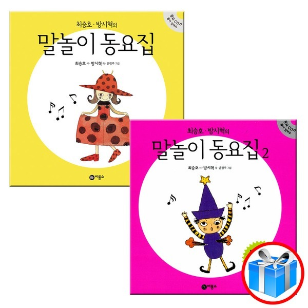 화이트보드 증정 / 최승호 방시혁의 말놀이 동요집 세트(전2권) / 비룡소