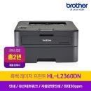 HL-L2360DN 초고속 흑백 레이저프린터 / 자동양면인쇄