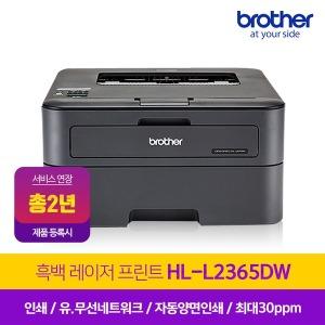 HL-L2365DW 고속 레이저프린터 양면인쇄 유무선네트웍