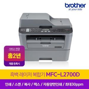 MFC-L2700D 초고속 팩스 레이저복합기 // 흑백프린터