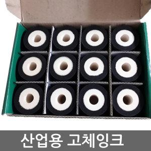고체잉크/인쇄용 산업용 /밴드실러/날인기/국내산