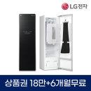 LG 트롬 스타일러 렌탈 플러스 5벌 S5BBR