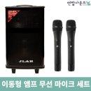 행사 이동형 충전 캐리어 앰프 JLAB MKQ-150EU 핸드2개