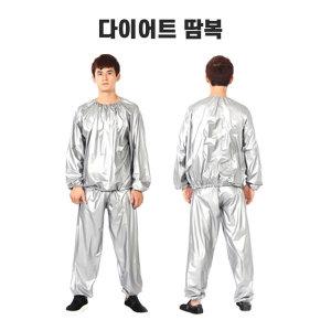 상하한셋트/다이어트복/땀복/사우나복/운동복/복싱복