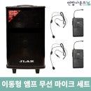 포터블 캐리어 이동형 앰프 JLAB MKQ-150EU 헤드2개
